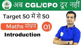 4:00 PM Maths मंथन by Naman Sir   Introduction  अब CGL/CPO दूर नहीं  I Day #01
