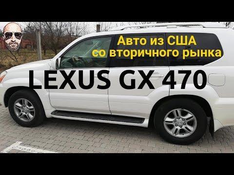 Авто из США в Украину. Lexus GX 470 вторичный рынок США