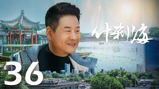 【INDO SUB】Shi Cha Hai ❤ 什刹海 ❤ EP36 Liu Pei Qi, Lian Yi Ming, Cao Cui Fen, Gabrielle Guan