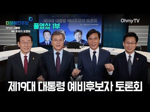 [전체보기] 더불어민주당 제19대 예비후보자 토론회 1부
