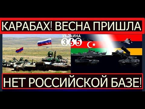 КАРАБАХ. Все случится этой весной Армения против российской базы, АЗЕРБАЙДЖАН ГОТОВИТСЯ!
