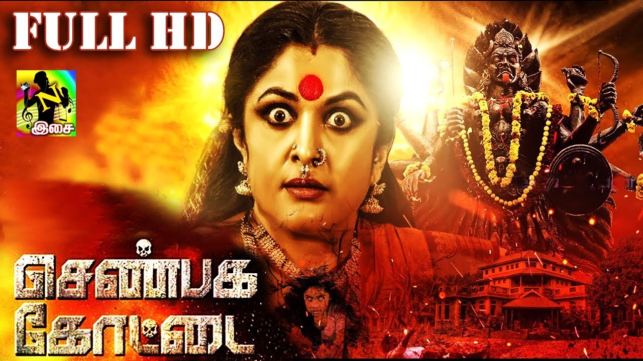 ShenbagaKottai- Exclusive[Tamil] | Jayaram | Ramyakrishnan | Om Puri | Horror Movie 2018