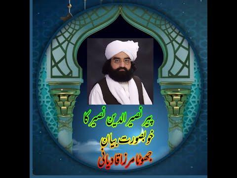 jhoota mirza qadiani by Pir Naseer ud Din Naseer.flv