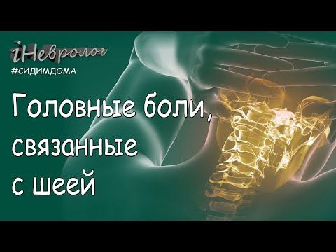 Болит шея отдает в голову