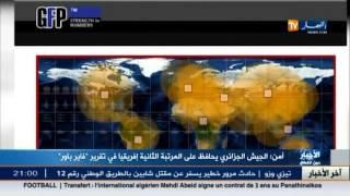 """الجيش الجزائري يحافظ على المرتبة الثانية افريقيا في تقرير """"فير باور"""""""