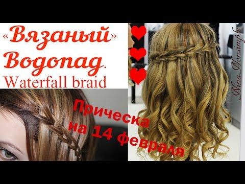 Прическа на выпускной/Вязаный водопад/Scissors waterfall braid