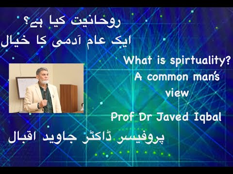 What is spirtuality?.  A common man's understanding. | Prof Javed Iqbal|