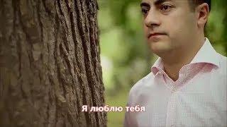 Азамат Биштов - Я люблю тебя (NEW 2019)