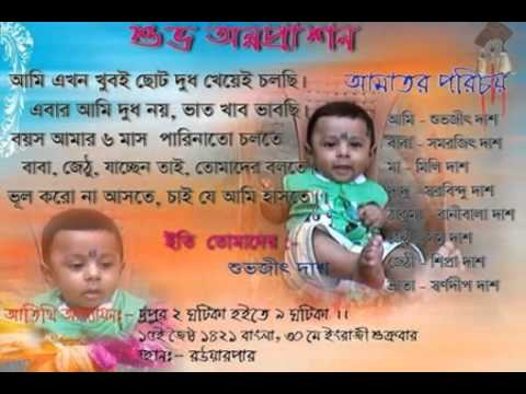 Samarjit Annaprasan Invitation Card Youtube