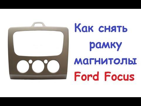 Как снять рамку магнитолы Ford focus 2