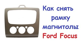 Как снять рамку магнитолы Ford focus 2(, 2015-08-20T17:46:51.000Z)