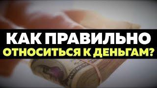 Как нужно относиться к деньгам и ценам? Прав ли Пётр Осипов из Бизнес молодости