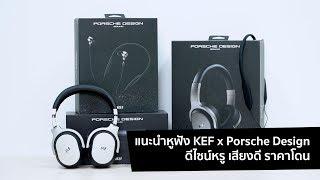 [spin9] แนะนำหูฟัง KEF Porsche Design สามรุ่น ดีไซน์หรู เสียงดี ราคาโดน