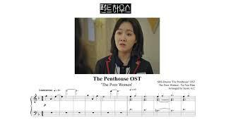 펜트하우스 피아노 악보 - 살인자 딸임을 자책하는 유제니 (가난한 모녀)