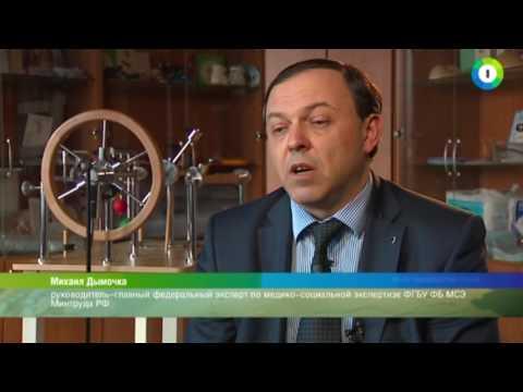 Освидетельствование на инвалидность в Казахстане