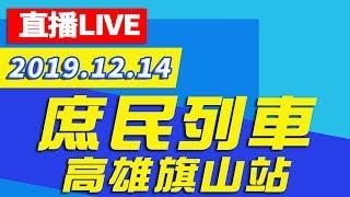 【現場直播】庶民列車-高雄旗山站 │ 2019.12.14 Video