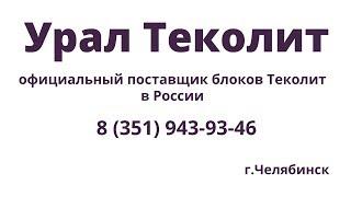 Блоки Tecoli для строительства дома.(, 2017-06-24T17:52:59.000Z)