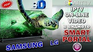 TВ SAMSUNG & LG : IPTV + КИНО в виджете SMART PORTAL - за