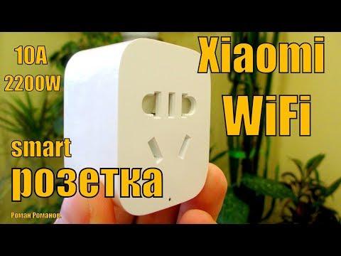 Как подключить умную розетку wifi
