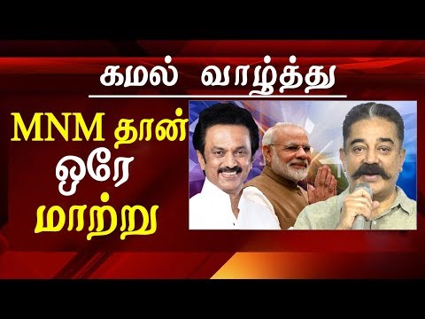kamal press meet kamal wishes modi and stalin kamal press meet today   In a press conference held at Makkal Neethi maiyam party headquarters Kamal Hassan best Narendra Modi and MK Stalin for the tremendous success in the 2019 elections,  while speaking to the media he also said that Makkal Neethi maiyam has emerged as a important alternative political force in Tamilnadu  kamal haasan press meet today, kamal press meet, kamal press meet today, kamal interview today, kamal speech today live,   for tamil news today news in tamil tamil news live latest tamil news tamil #tamilnewslive sun tv news sun news live sun news   Please Subscribe to red pix 24x7 https://goo.gl/bzRyDm  #tamilnewslive sun tv news sun news live sun news