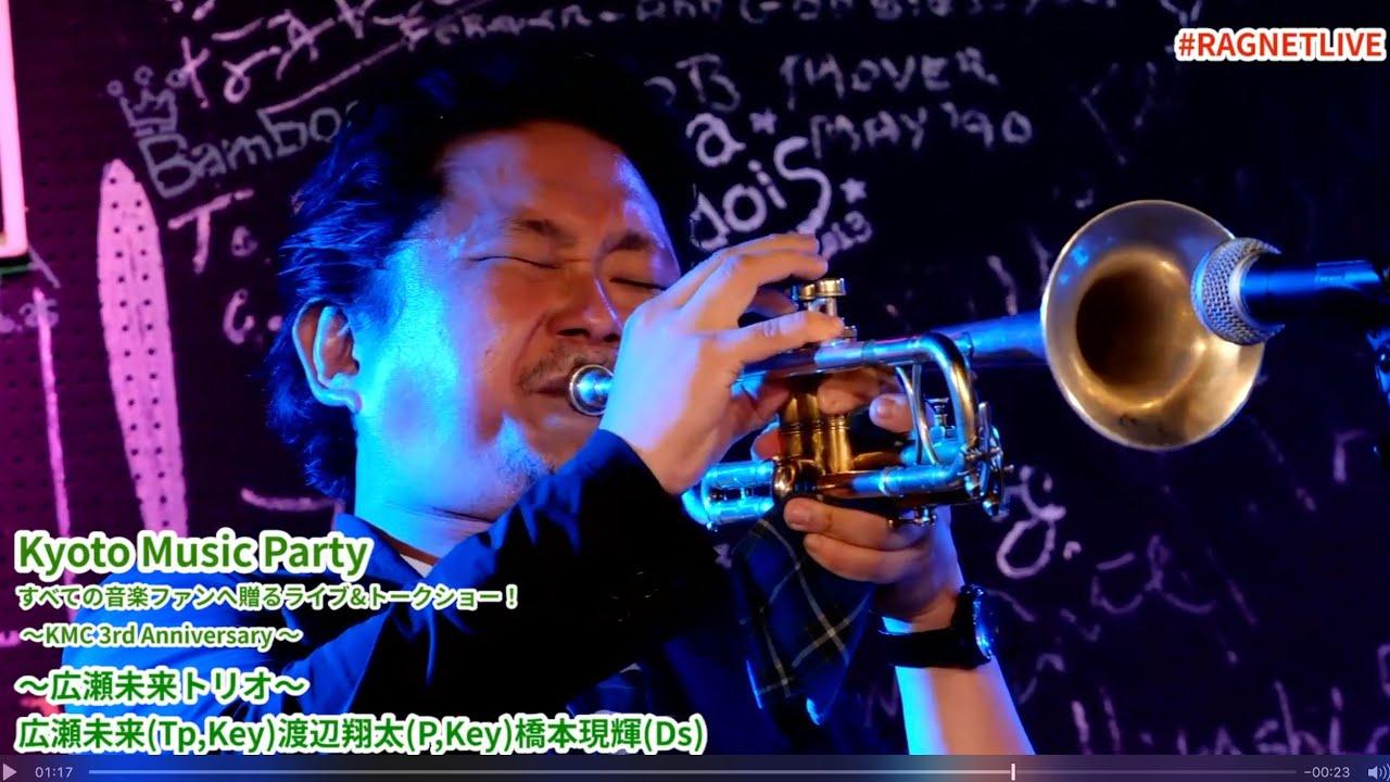 出演しました! Kyoto Music Party すべての音楽ファンへ贈るライブ&トークショー! 〜KMC 3rd Anniversary 〜
