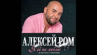 Алексей Ром - Я её не люблю/ПРЕМЬЕРА 2019