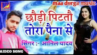 Anil Yadav ka new song dj udgar raj