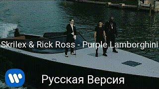 «Skrillex & Rick Ross - Purple Lamborghini» / «Отряд Самоубийц» на Русском