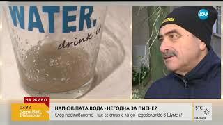 Най-скъпата вода - негодна за пиене - Здравей, България (02.01.2019г.)