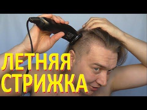 Своими Руками - ЛЕТНЯЯ СТРИЖКА на ЛЕТО 2018 под НОЛЬ