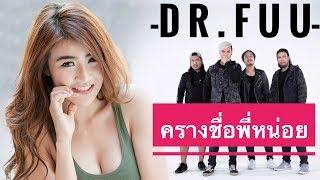 ครางชื่อพี่หน่อย : DR.FUU ด็อกเตอร์ฟู feat. จูน อัยญาดา  ( OFFICIAL  AUDIO) เพลงใหม่ ❤️💋 😍😘