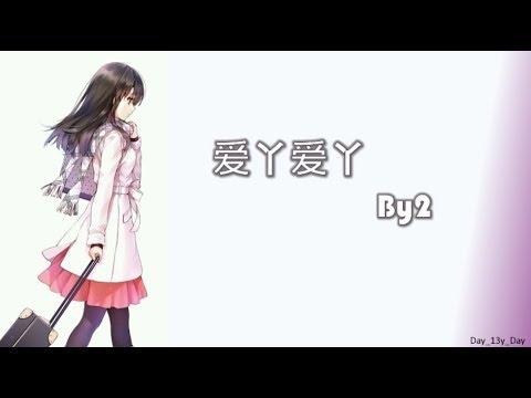 By2 爱丫爱丫 歌词 Lyrics