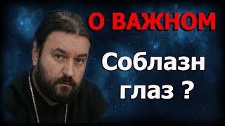 Не стать животным! Протоиерей Андрей Ткачёв
