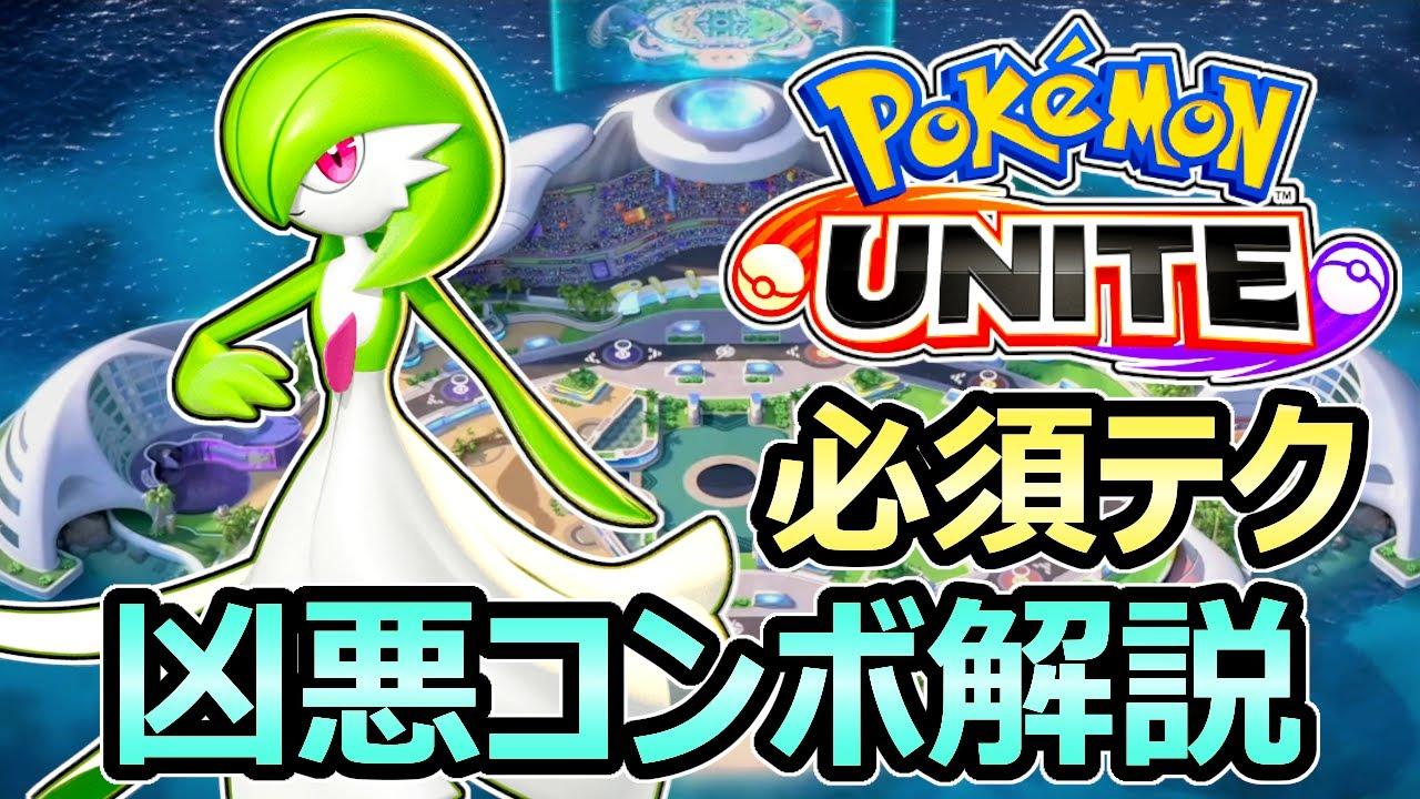 【ポケモンユナイト】サーナイト 必須テクニック 超凶悪コンボがヤバイ 簡単に火力を出す方法【Pokemon Unite】
