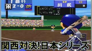 【プロ野球キング】日本シリーズはイチロー率いるオリックスと対決!