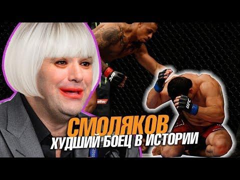 Cмоляков и UFC: Подлый поступок Даны Вайта