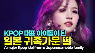 트와이스 미나, 역대급 부잣집 딸이 KPOP아이돌이 된 이유[Twice Mina] (ENG,INDO)