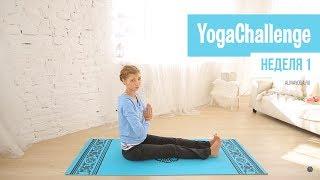 Ежедневные занятия йогой для начинающих. Неделя 1(Первый самый простой видео урок по йоге для начинающих из серии AlinaYoga Challenge. Занимайтесь каждый день по 15..., 2014-10-07T13:55:38.000Z)
