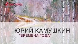 Юрий Камушкин. Времена года.