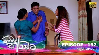 Husmak Tharamata | Episode 192 | 2020- 01- 28 Thumbnail