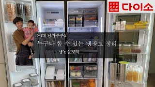 [20대 남자주부 브이로그] 냉장고 정리방법/다이소추천…