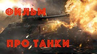 про танки фильм - новый- сморите -Исторический фильм 2019 - смотреть онлайн -  кино