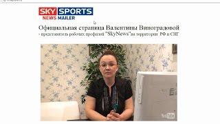 Официальная страница Валентины Виноградовой и сервис