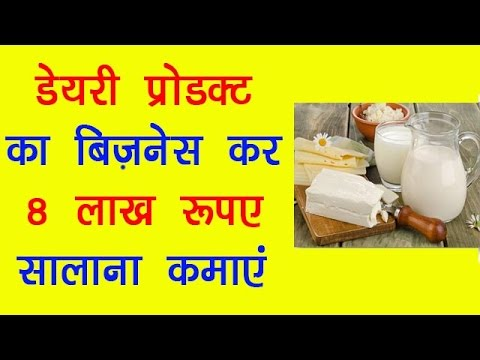 Start Dairy Product Business and Earn 8 Lakh Rupees Per Year