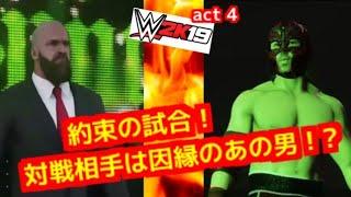Gambar cover 【WWE2K19】  act 4    「 ジーク、まさかの大ドンデン返し! 」~マイキャリア~