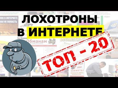378f549275911 ТОП-20 Лохотронов в Интернете — Обман и разводка вместо работы