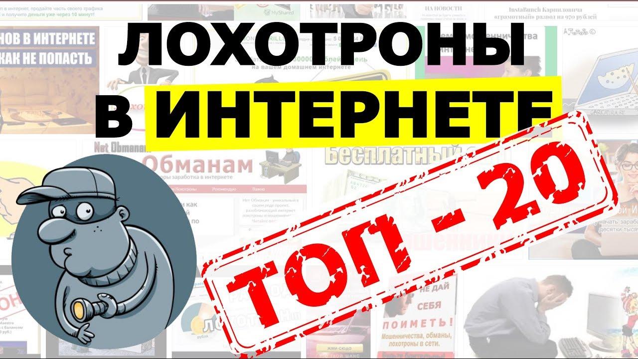 b53c61e4d6b8d ТОП-20 Лохотронов в Интернете — Обман и разводка вместо работы