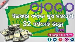Ojooo Bangla Tutorial 2020 How To Make Money Online // Muradpur IT Center