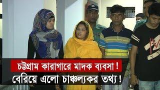 চট্টগ্রাম কারাগারে মাদক ব্যবসা!   সরবরাহকারী কারারক্ষীসহ আটক ৪   Chittagong Central Jail   Somoy TV