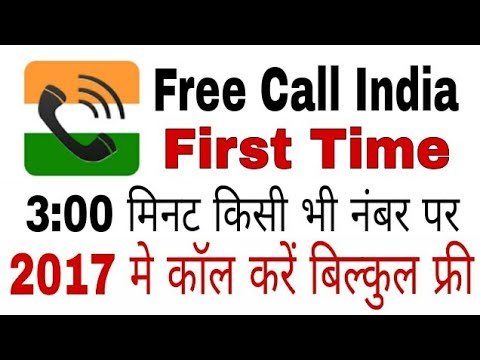 Free Call India - IntCall allows you to call India at a low rate  [ Socho  Jaanoo ]